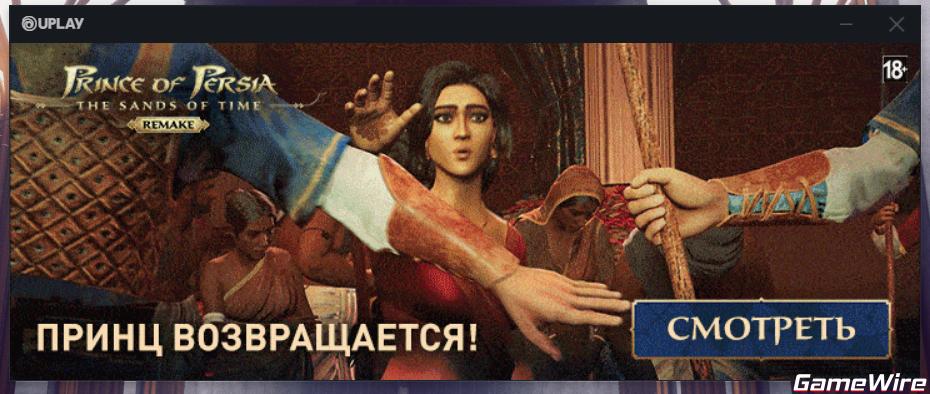 Prince of Persia Princess